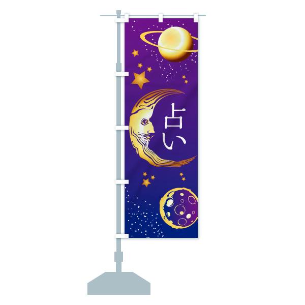 のぼり旗 占いのデザインCの設置イメージ