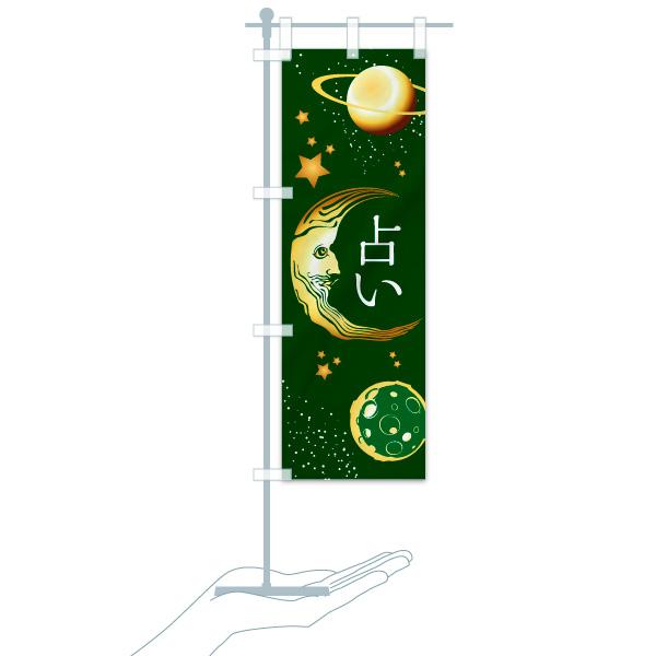 のぼり旗 占いのデザインBのミニのぼりイメージ