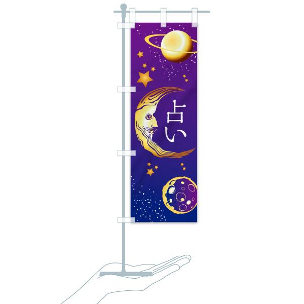 のぼり旗 占いのデザインCのミニのぼりイメージ