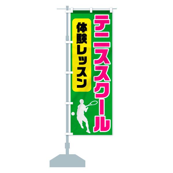 のぼり テニススクール のぼり旗のデザインAの設置イメージ
