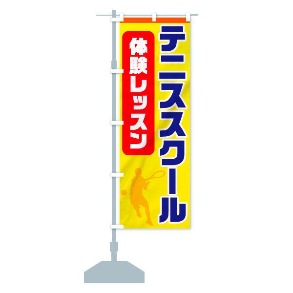のぼり テニススクール のぼり旗のデザインBの設置イメージ