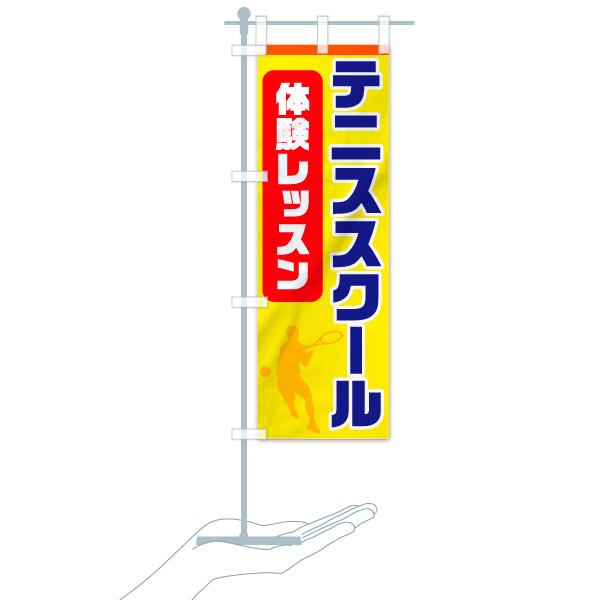 のぼり テニススクール のぼり旗のデザインBのミニのぼりイメージ