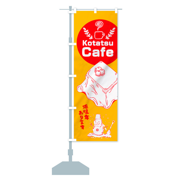 のぼり旗 コタツカフェ こたつカフェ Kotatsu CafeのデザインAの設置イメージ