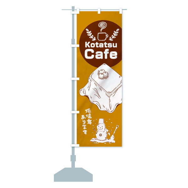 のぼり旗 コタツカフェ こたつカフェ Kotatsu CafeのデザインBの設置イメージ