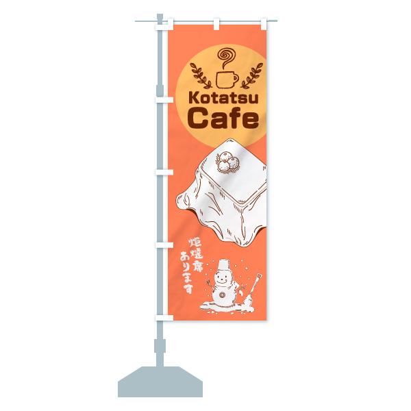 のぼり旗 コタツカフェ こたつカフェ Kotatsu CafeのデザインCの設置イメージ