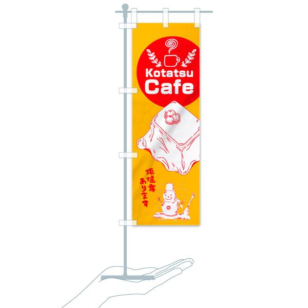 のぼり旗 コタツカフェ こたつカフェ Kotatsu CafeのデザインAのミニのぼりイメージ
