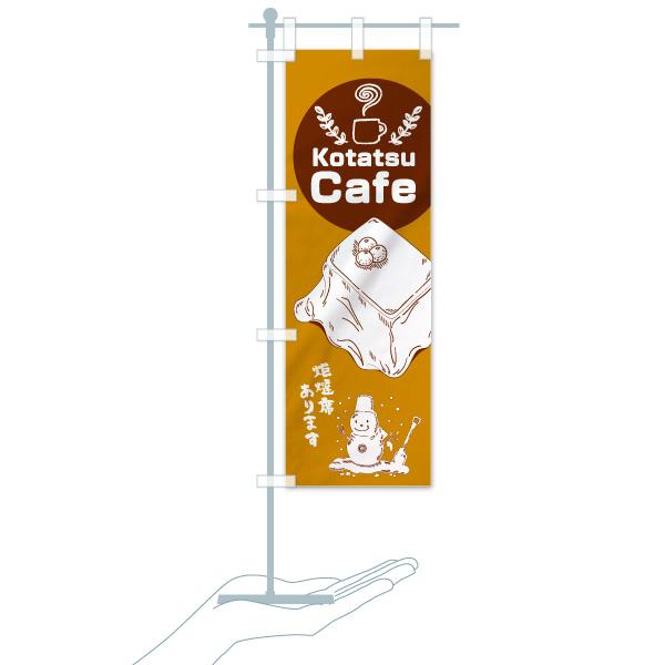 のぼり旗 コタツカフェ こたつカフェ Kotatsu CafeのデザインBのミニのぼりイメージ