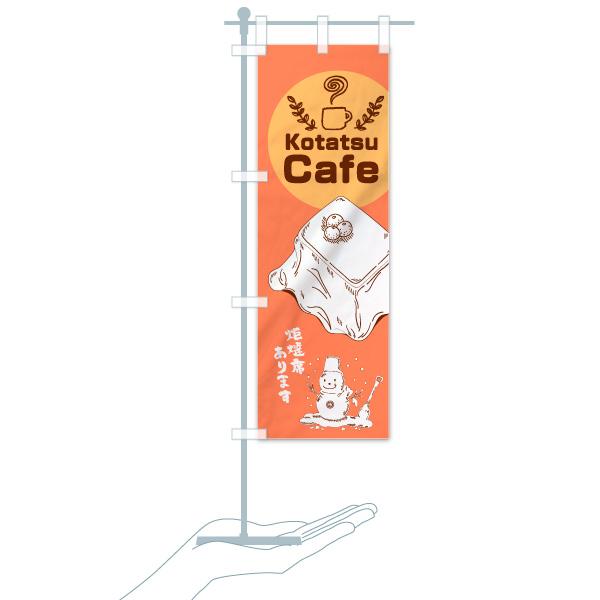 のぼり旗 コタツカフェ こたつカフェ Kotatsu CafeのデザインCのミニのぼりイメージ