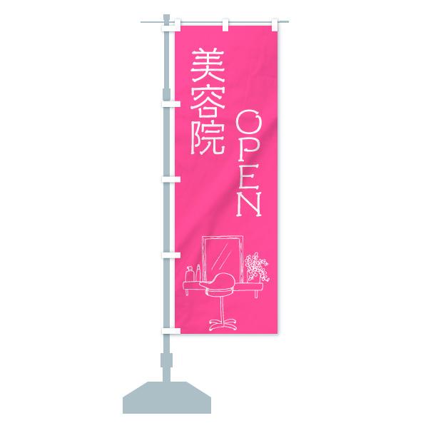 のぼり 美容院 のぼり旗のデザインBの設置イメージ