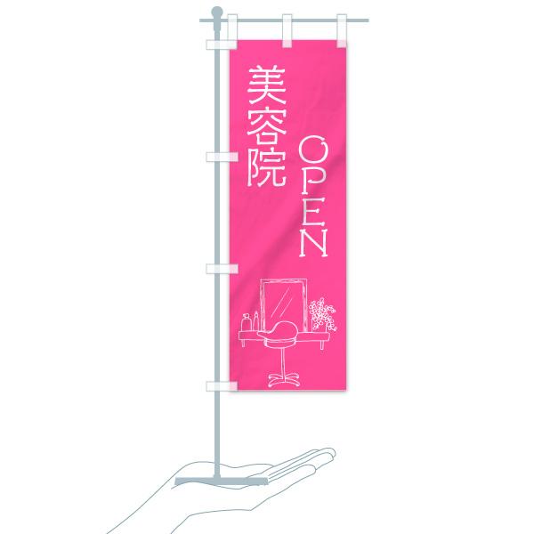 のぼり旗 美容院 OPENのデザインBのミニのぼりイメージ