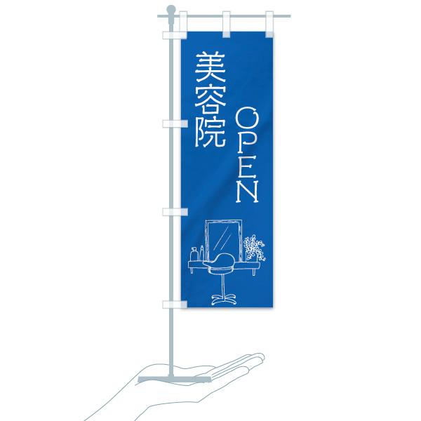 のぼり旗 美容院 OPENのデザインCのミニのぼりイメージ