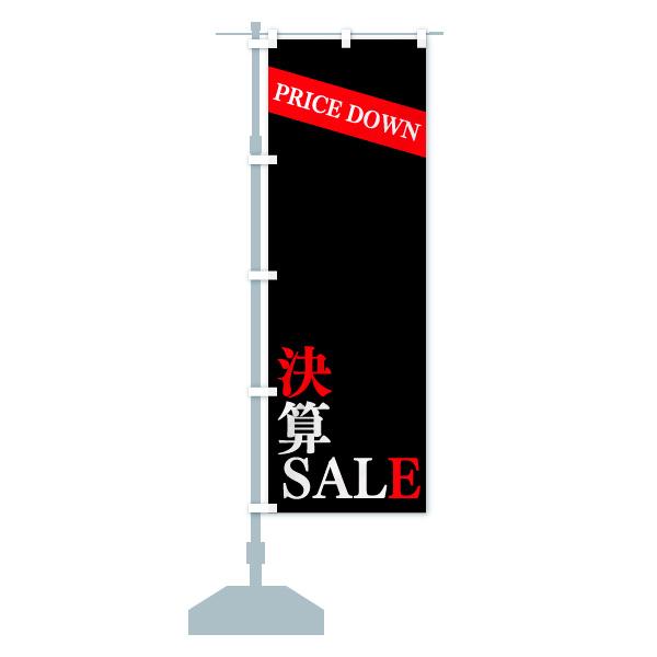のぼり 決算セール のぼり旗のデザインAの設置イメージ