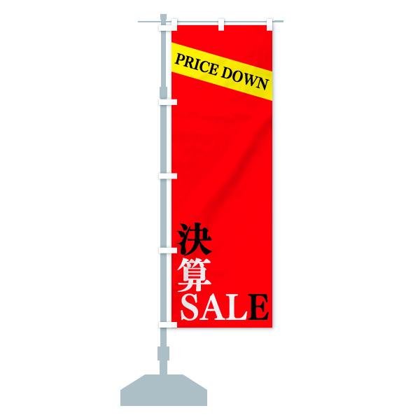 のぼり 決算セール のぼり旗のデザインBの設置イメージ