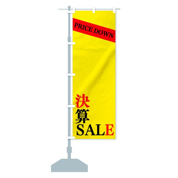 のぼり 決算セール のぼり旗のデザインCの設置イメージ