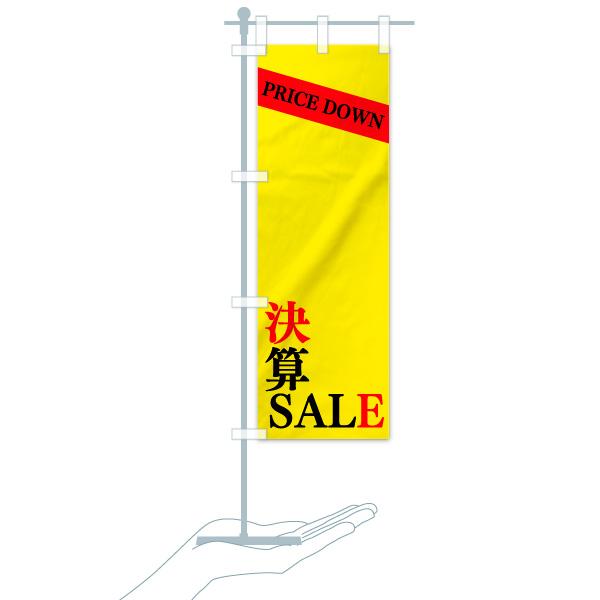 のぼり 決算セール のぼり旗のデザインCのミニのぼりイメージ