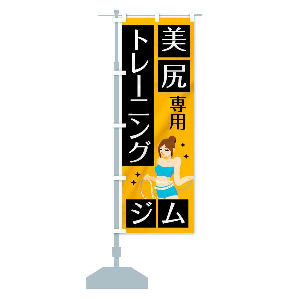 のぼり旗 美尻専用トレーニングジム 美尻専用ジムのデザインAの設置イメージ