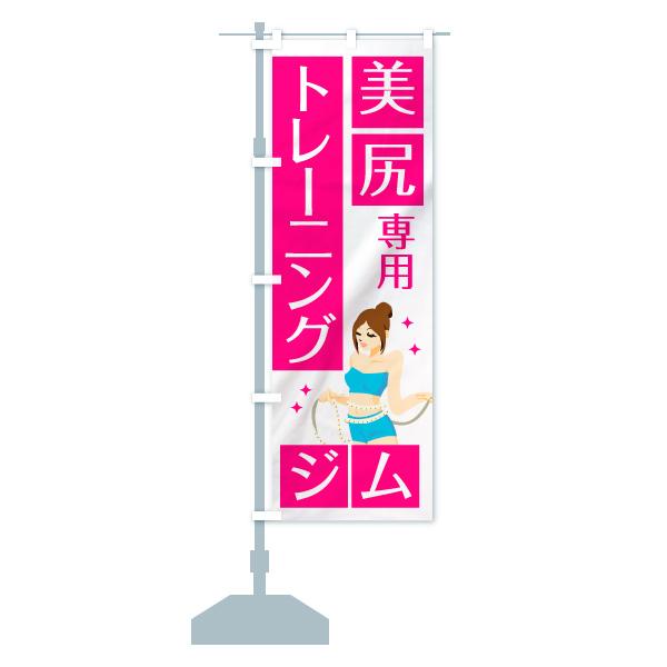 のぼり旗 美尻専用トレーニングジム 美尻専用ジムのデザインBの設置イメージ