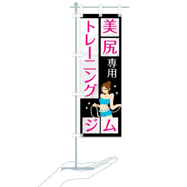 のぼり旗 美尻専用トレーニングジム 美尻専用ジムのデザインCのミニのぼりイメージ