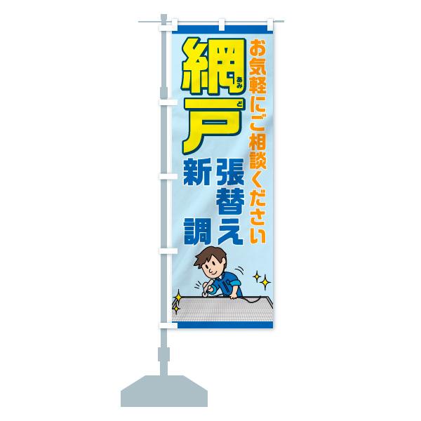 のぼり 網戸 のぼり旗のデザインAの設置イメージ