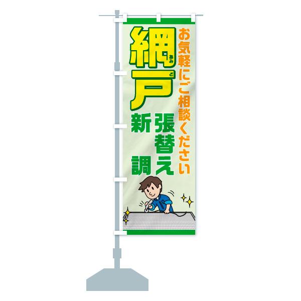 のぼり 網戸 のぼり旗のデザインBの設置イメージ