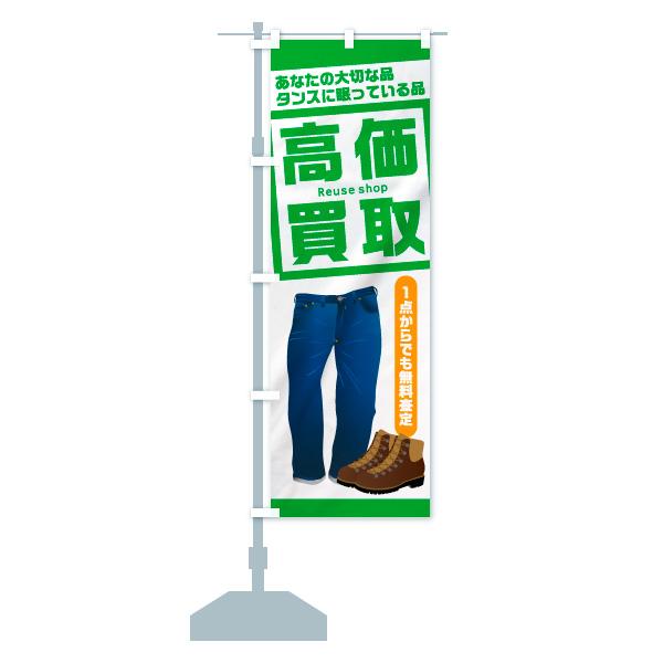 のぼり 高価買取 のぼり旗のデザインBの設置イメージ