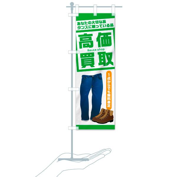 のぼり 高価買取 のぼり旗のデザインBのミニのぼりイメージ