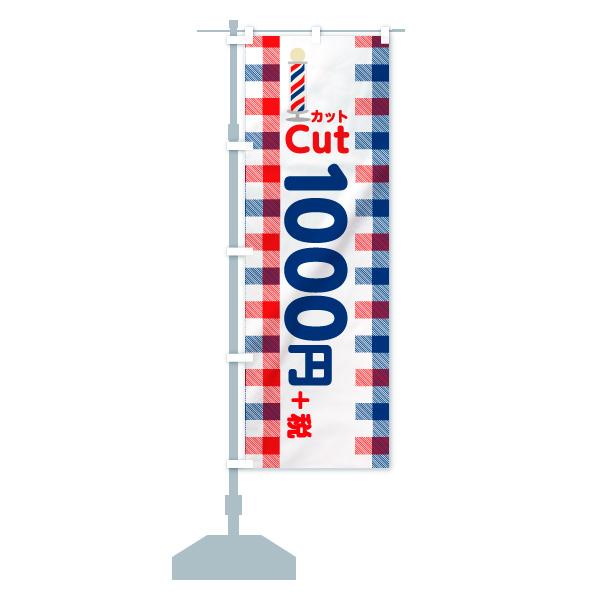 のぼり旗 カツト1000円+税 CutのデザインAの設置イメージ
