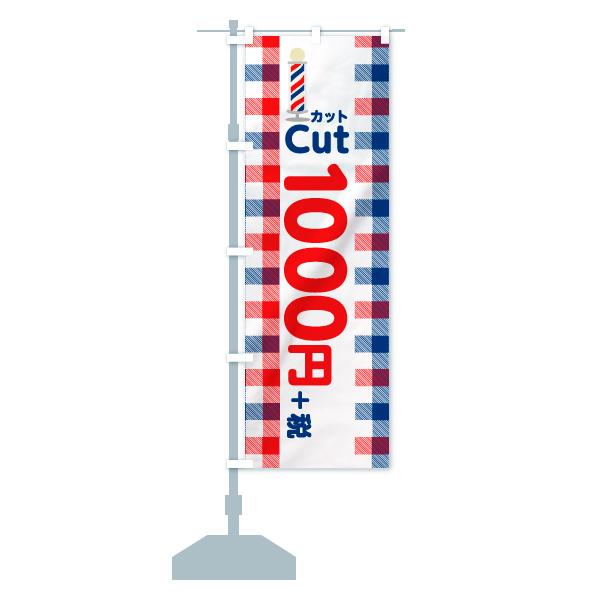 のぼり旗 カツト1000円+税 CutのデザインBの設置イメージ