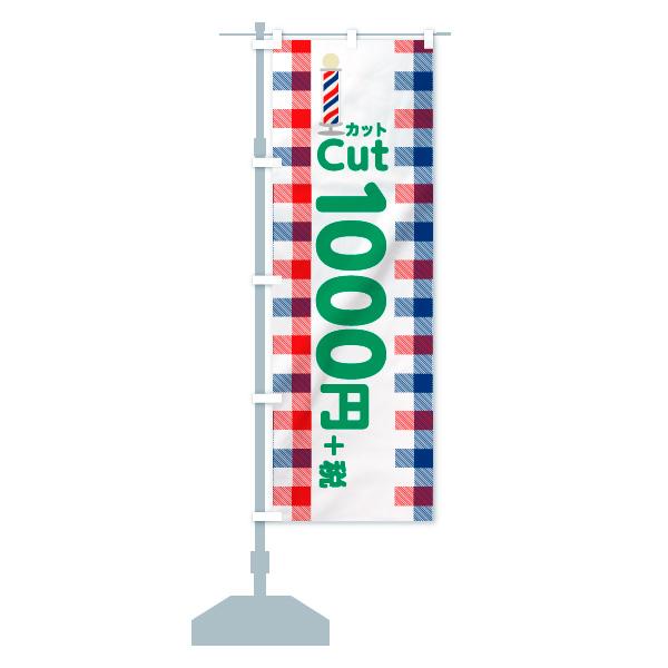 のぼり旗 カツト1000円+税 CutのデザインCの設置イメージ