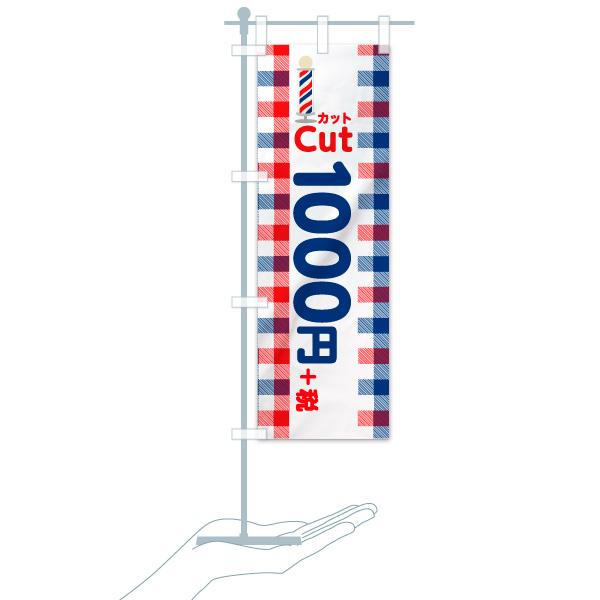 のぼり旗 カツト1000円+税 CutのデザインAのミニのぼりイメージ