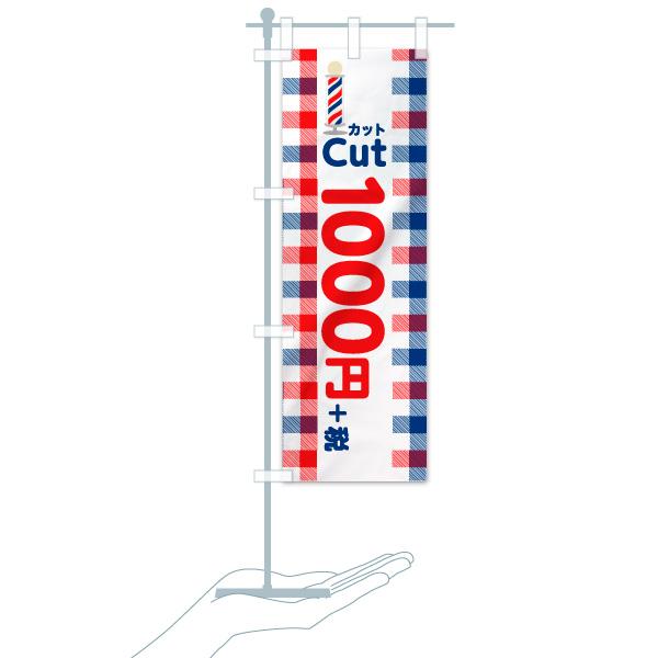 のぼり旗 カツト1000円+税 CutのデザインBのミニのぼりイメージ
