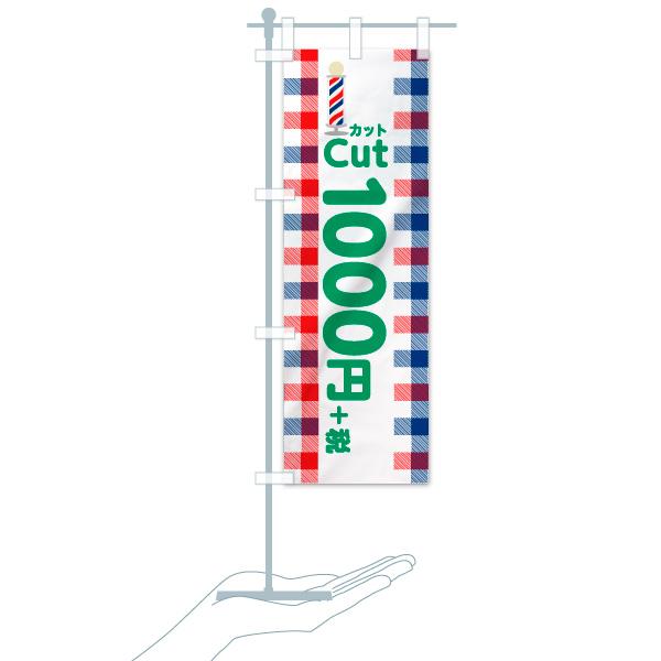 のぼり旗 カツト1000円+税 CutのデザインCのミニのぼりイメージ