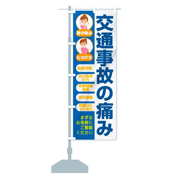 のぼり 交通事故の痛み のぼり旗のデザインAの設置イメージ