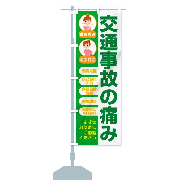のぼり 交通事故の痛み のぼり旗のデザインBの設置イメージ
