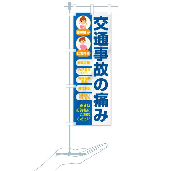 のぼり 交通事故の痛み のぼり旗のデザインAのミニのぼりイメージ
