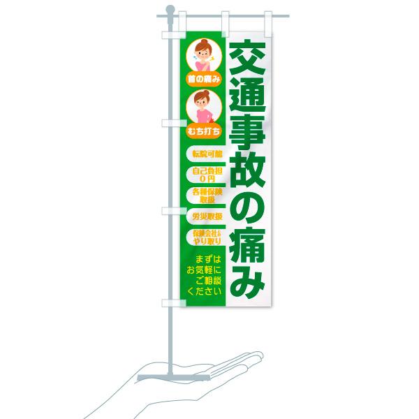 のぼり 交通事故の痛み のぼり旗のデザインBのミニのぼりイメージ
