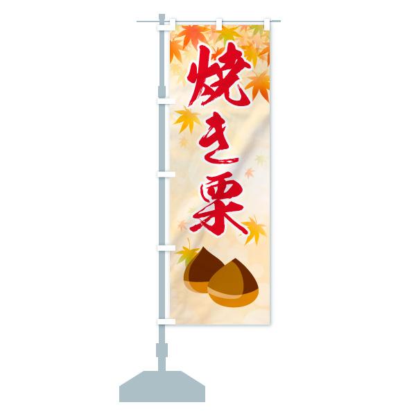のぼり 焼き栗 のぼり旗のデザインBの設置イメージ