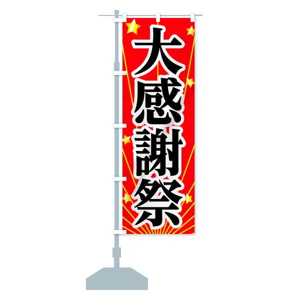 のぼり 大感謝祭 のぼり旗のデザインAの設置イメージ