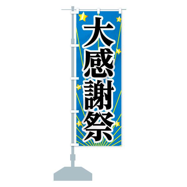 のぼり 大感謝祭 のぼり旗のデザインBの設置イメージ