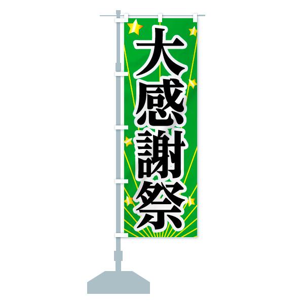 のぼり 大感謝祭 のぼり旗のデザインCの設置イメージ