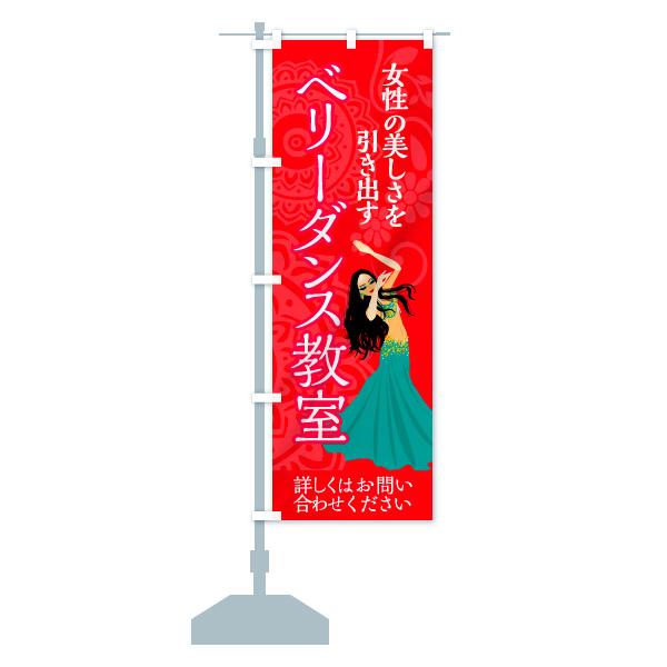 のぼり ベリーダンス教室 のぼり旗のデザインBの設置イメージ