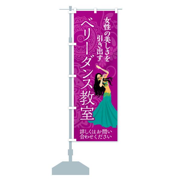 のぼり ベリーダンス教室 のぼり旗のデザインCの設置イメージ