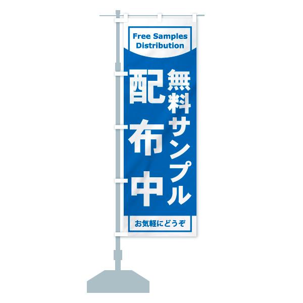 のぼり 無料サンプル のぼり旗のデザインBの設置イメージ