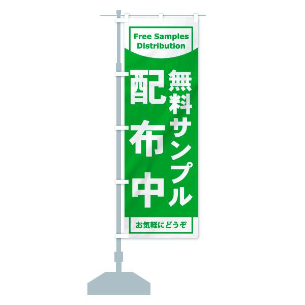 のぼり 無料サンプル のぼり旗のデザインCの設置イメージ