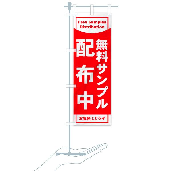 のぼり 無料サンプル のぼり旗のデザインAのミニのぼりイメージ
