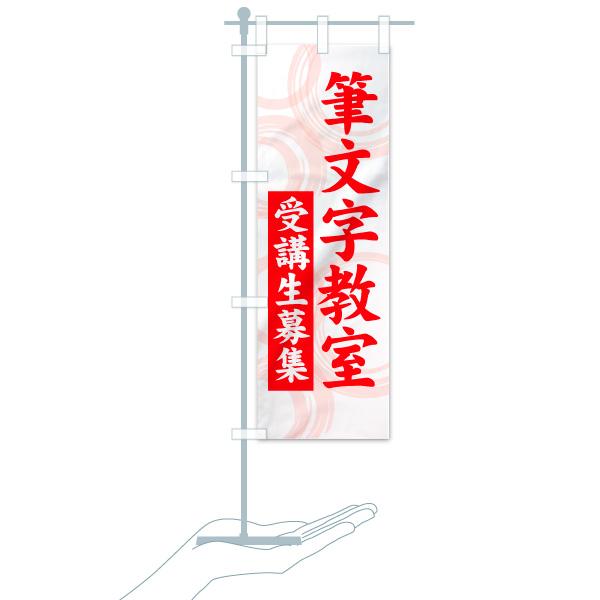 のぼり 筆文字教室 のぼり旗のデザインCのミニのぼりイメージ