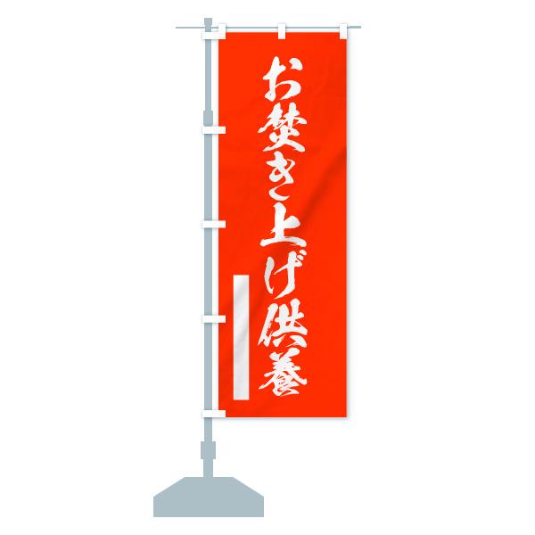 のぼり お焚き上げ供養 のぼり旗のデザインAの設置イメージ