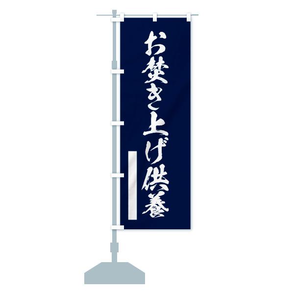 のぼり旗 お焚き上げ供養のデザインCの設置イメージ