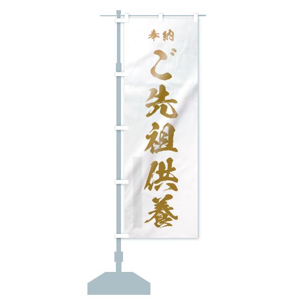 のぼり ご先祖供養 のぼり旗のデザインBの設置イメージ