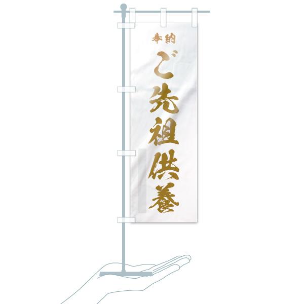 のぼり ご先祖供養 のぼり旗のデザインBのミニのぼりイメージ